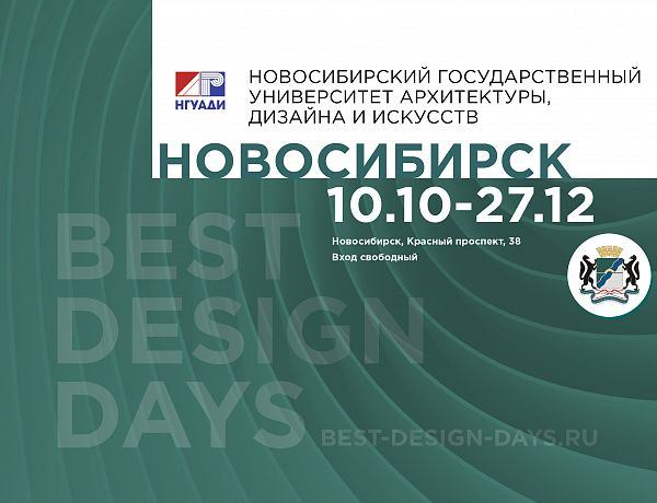 Проект BEST DESIGN DAYS в Новосибирске